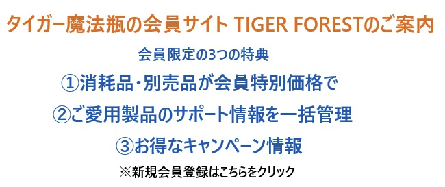 TIGER FOREST 新規会員登録受付中